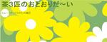 Cha3_banner