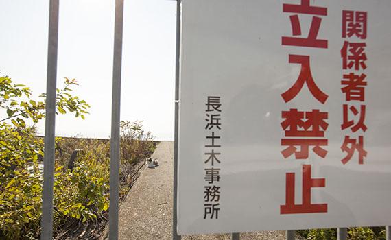 Nagahama02_03a